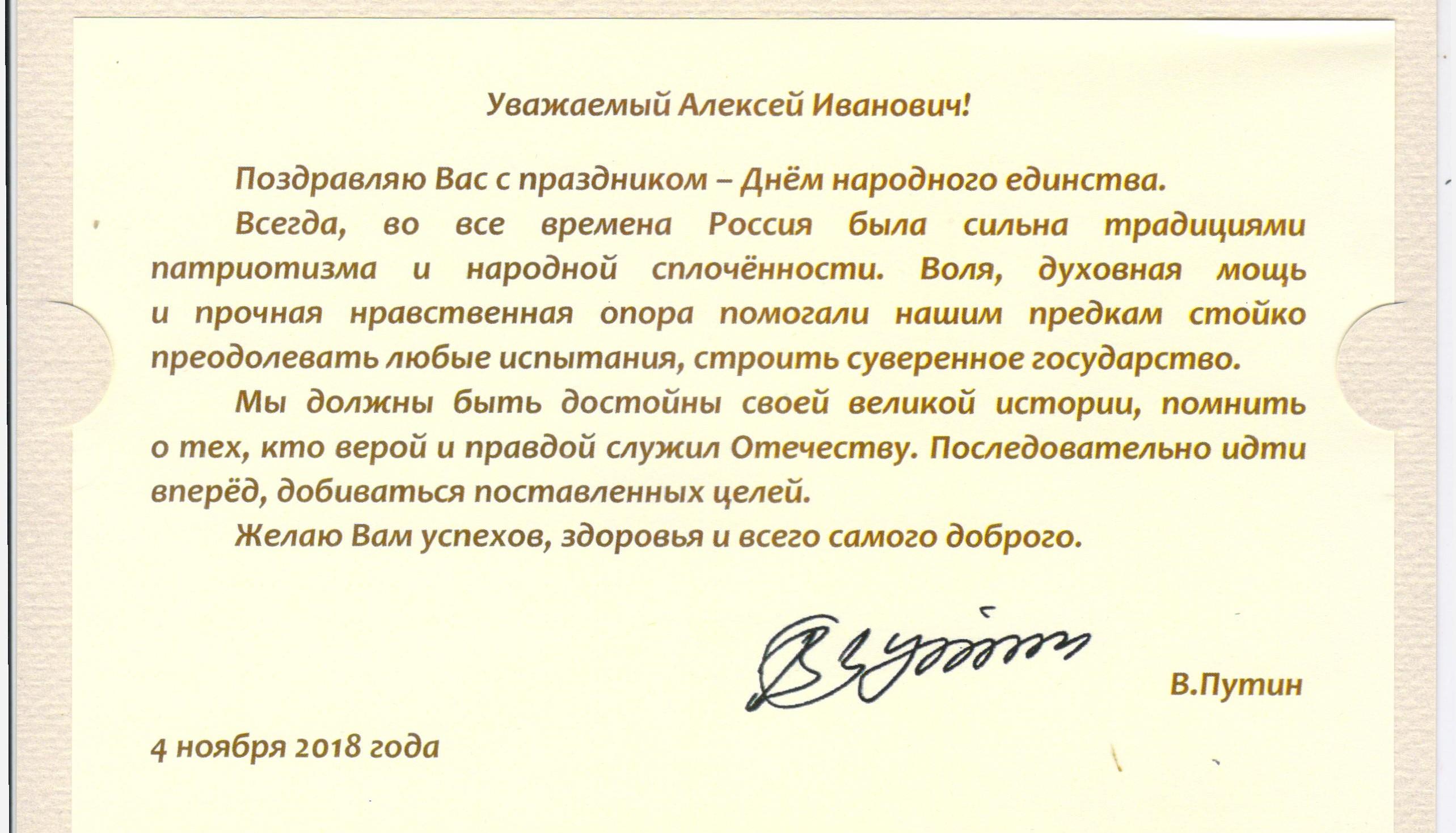 Поздравление губернатору с днем рождения от коллектива