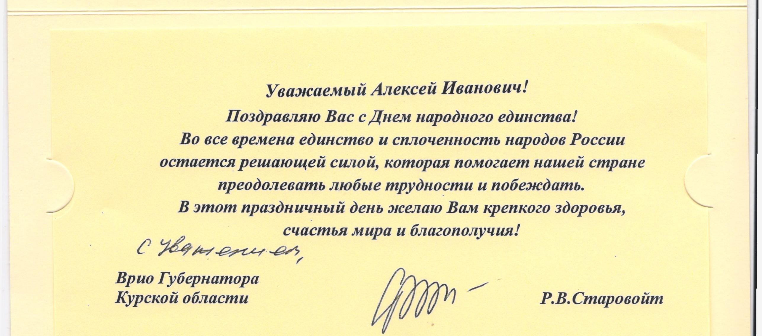 День единства поздравления губернатор