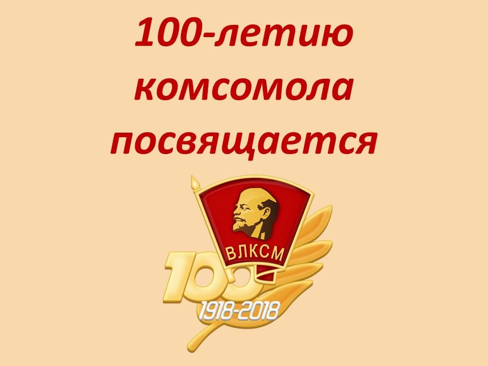 Поздравительная открытка со 100 летием влксм