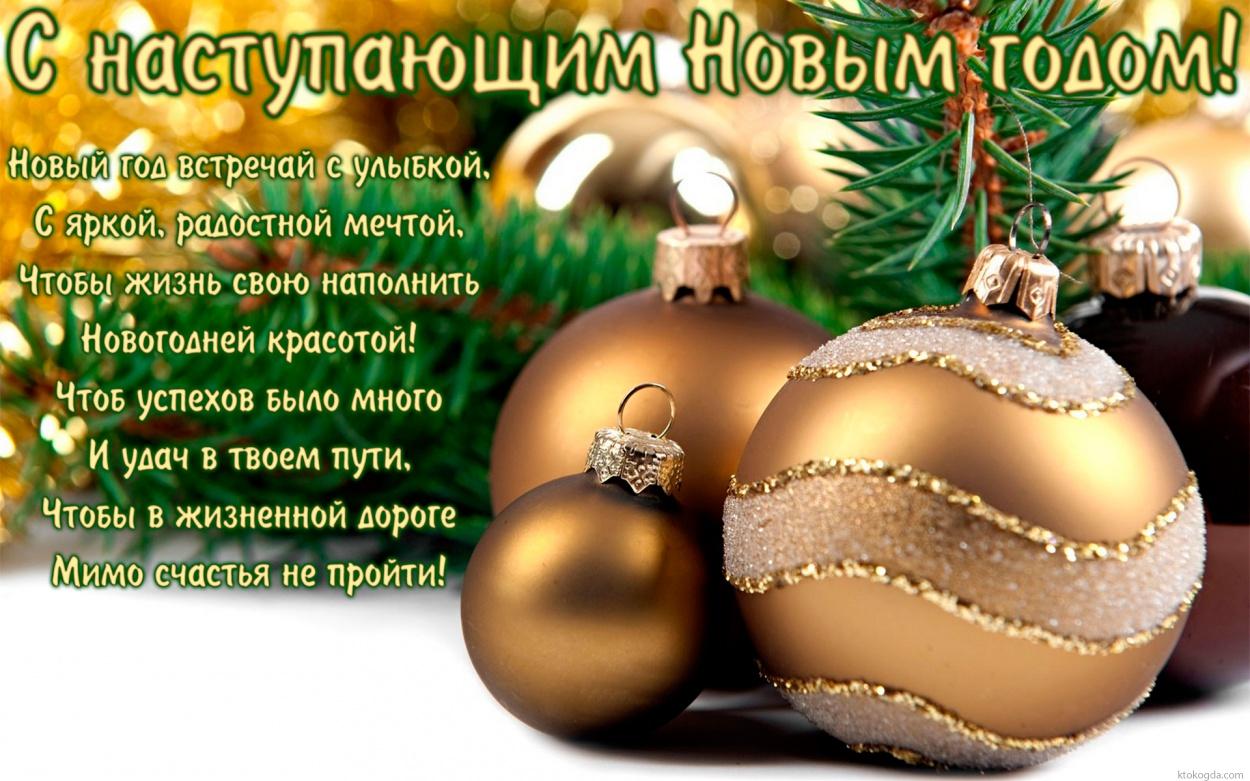 картинки хочу поздравить всех с наступающим новым годом бедросович